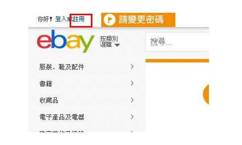 最新的美国易贝eBay官网海淘攻略教程