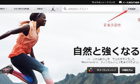 美国运动鞋耐克NIKE日本官网海淘攻略教程