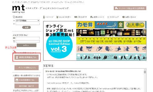 日本遮蔽胶带网站masking tape(MT)官网海淘攻略教程