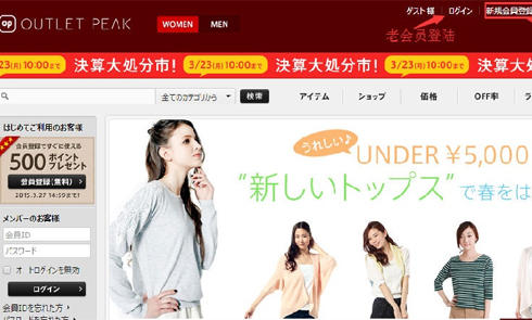 日本服饰鞋帽饰品类网站Outletpeak官网海淘攻略教程