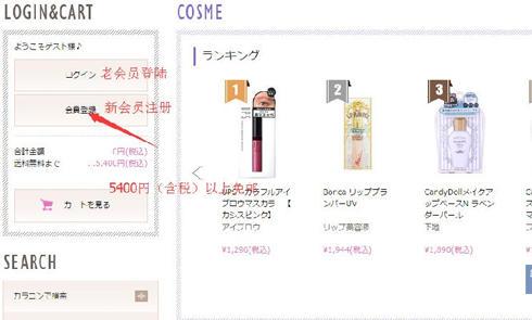 日本益若翼CandyDoll化妆品网站luvlit官网海淘攻略教程