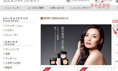 日本知名化妆品品牌苏酷SUQQU官网海淘攻略教程