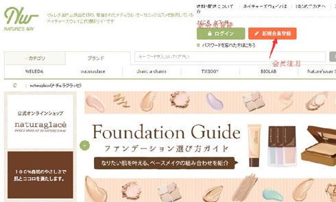 日本顶级有机矿物彩妆品牌Naturaglace官网海淘攻略教程