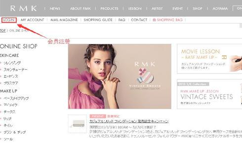 日本新生代美容品牌RMK官网海淘攻略教