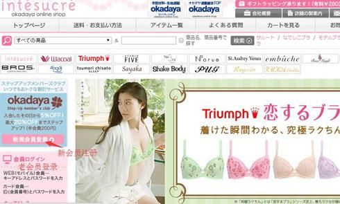 日本各大时尚内衣品牌Okadaya官网海淘攻略教程
