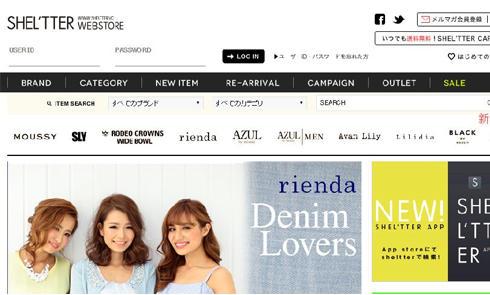 日本知名世界女士名牌服饰网站Sheltter官网海淘攻略教程