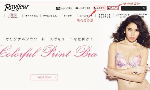 日本高端少女内衣品牌Ravijour官网海淘攻略教程