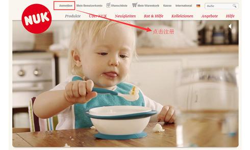 欧洲德国著名婴儿用品品牌NUK官网海淘攻略教程