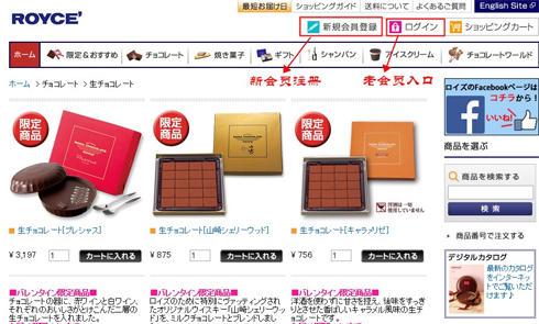 日本巧克力网站Royce  Chocolate官网海淘攻略教程