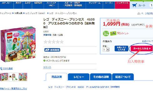 日本玩具反斗城ToysRUs官网海淘攻略教程