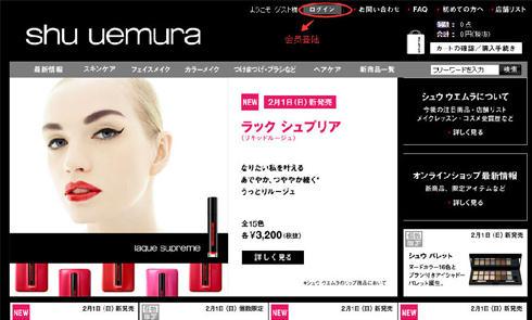日本化妆品植村秀shuuemura日本官网海淘攻略教程