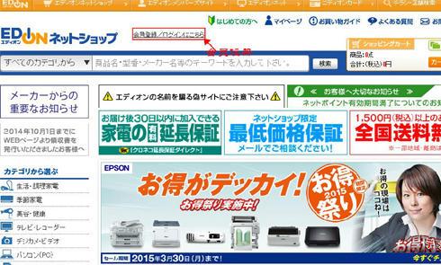 日本第二大家电连锁巨头荣电EDION官网海淘攻略教程