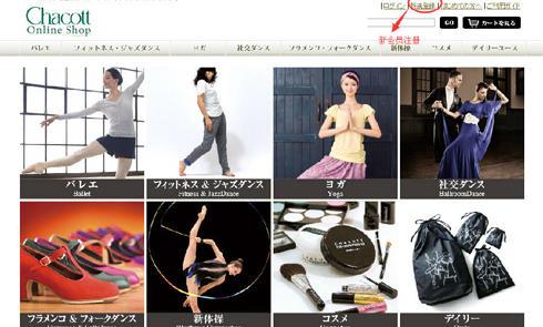 日本产品最齐全的芭蕾用品店Chacott官网海淘攻略教程