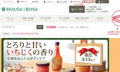 日本天然保养品玫瑰屋House of Rose官网海淘攻略教程