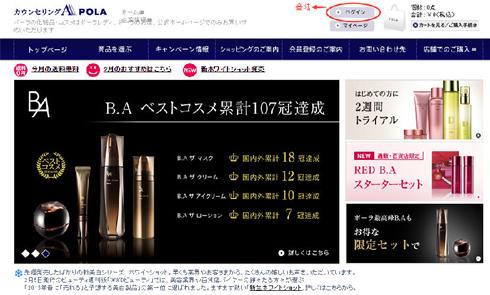 日本化妆品宝丽POLA官网海淘攻略教程