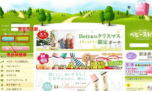 日本贝塔奶瓶奶嘴Betta官网海淘攻略教程