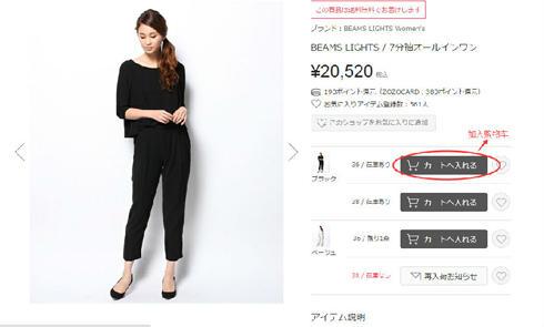 日本潮流服饰购物网站走走城ZOZOTOWN官网海淘攻略教程
