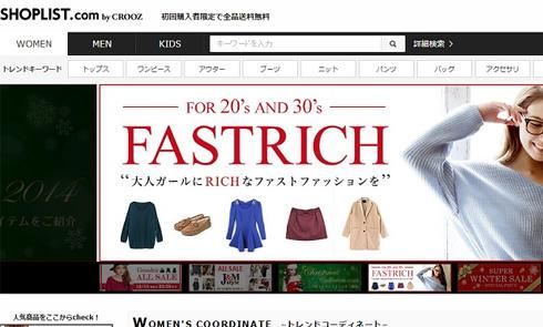 日本品牌服饰SHOPLIST官网海淘攻略教程