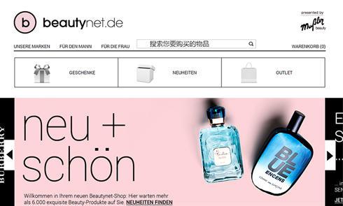 欧洲德国化妆品网站beautynet官网海淘攻略教程