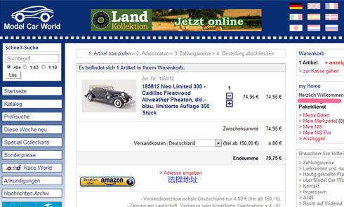 欧洲德国汽车模型网站modelcarworld官网海淘攻略教程