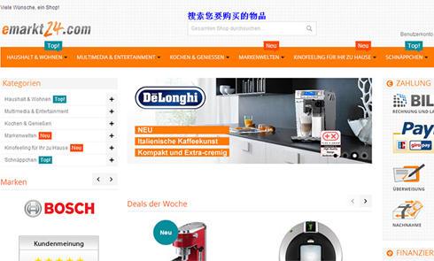 欧洲德国电器网站Emarkt24官网海淘攻略教程