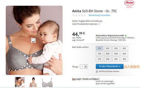 欧洲德国母婴网站babyartikel官网海淘攻略教程
