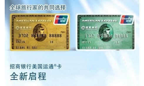 招商银行美国运通卡 American Express 免年费
