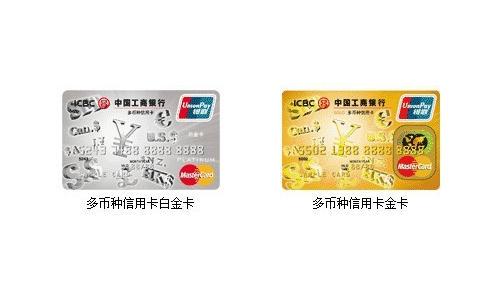 海淘必备利器:工行多币信用卡(多币卡) 减少海淘手续费