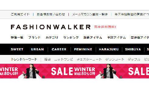 日本时尚服饰购物网站fashion walker官网海淘攻略教程