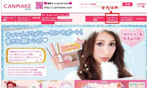 日本化妆品网站Canmake官网海淘攻略教程