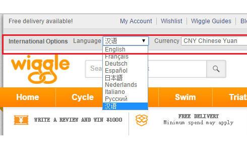 欧洲英国户外用品网站Wiggle官网海淘攻略教程