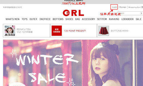 日本潮牌服装品牌网站GRL官网海淘攻略教程
