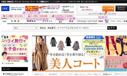 日本化妆品、护肤品蝶翠诗DHC官网海淘攻略教程