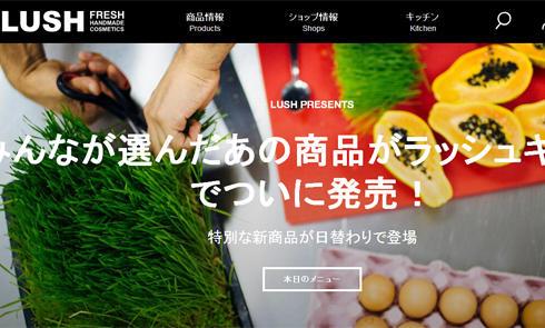 日本lush官网注册海淘攻略教程 以及产品推荐:洗发皂、面膜