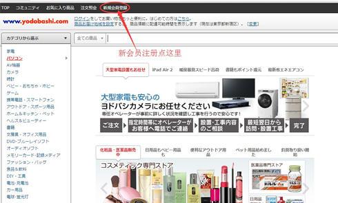 日本电子电器网站yodobashi友都八喜官网海淘攻略教程