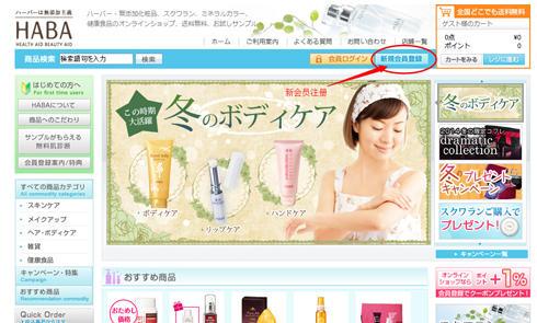日本化妆品护肤品Haba官网海淘攻略教程