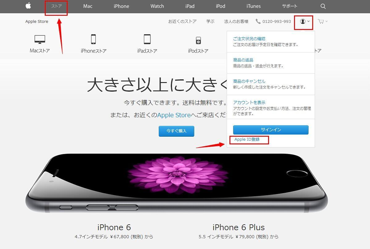 日本苹果官网海淘指南 日版iPhone 6购买攻略