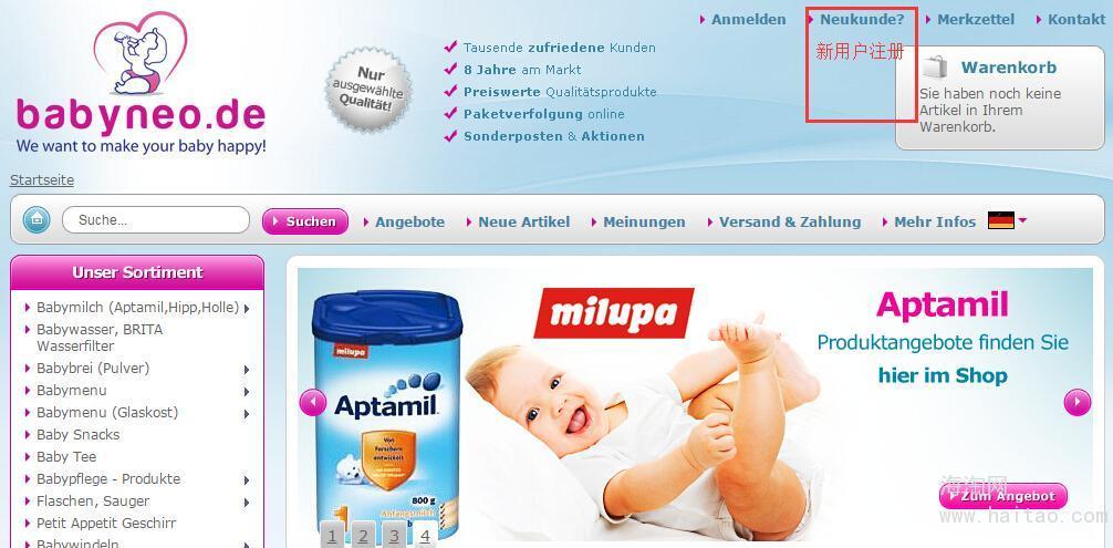 德国婴幼网站babyneo de购物攻略