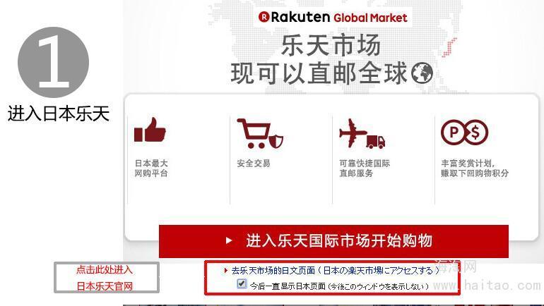 日本乐天海淘攻略:2016日本乐天官网介绍及最新购物流程