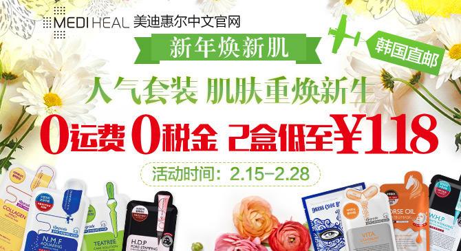 美迪惠尔中文官网 新春超值套装低至¥118包邮 直邮中国