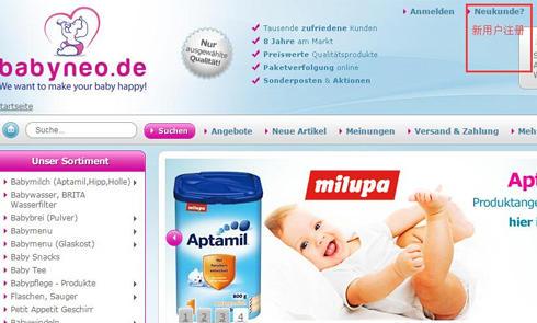 德国babyneo海淘购物攻略教程