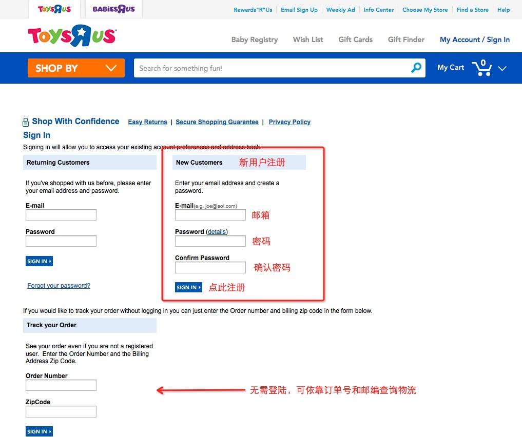 玩具反斗城 官网注册购物指南