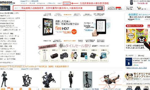 2016日本亚马逊直邮中国教程 以海淘手办为例