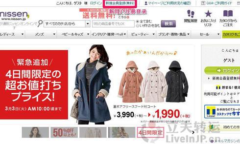 日本nissen官网注册购物下单攻略教程办法