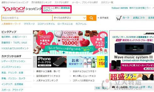 日本雅虎拍卖网站注册购物下单攻略