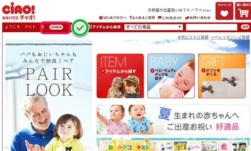 日本miki house官网注册购物下单攻略教程