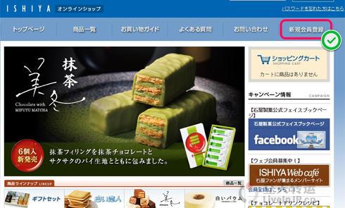 日本白色恋人巧克力饼干官网注册购物下单攻略教程