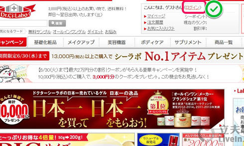 日本城野医生官网注册购物下单攻略
