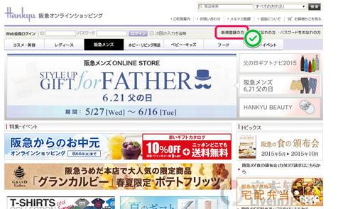 日本阪急百货注册购物下单攻略