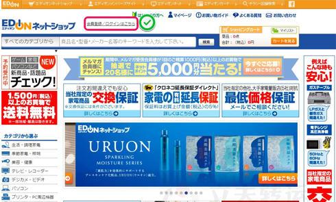 日本EDION注册购物下单攻略教程